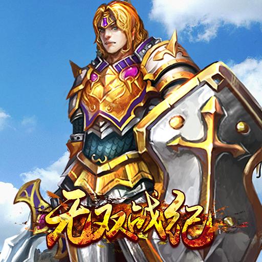 劍與魔法大陸《無雙戰紀》10月23日10點首發