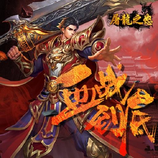 《屠龍之怒》10月25日開測 攻城戰豪賞萬元
