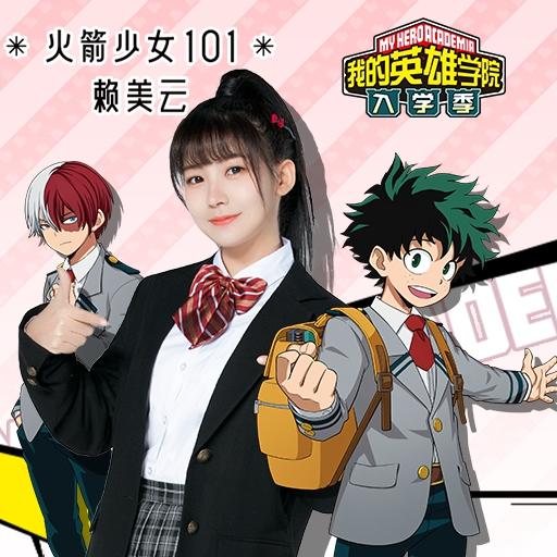《权威彩票网站有哪些,我的英雄学院:入学季》火箭少女101赖美云