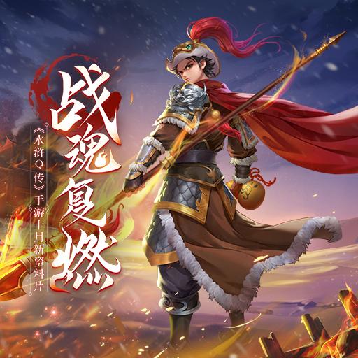 《水浒Q传》三周年新资料片今日全面公测