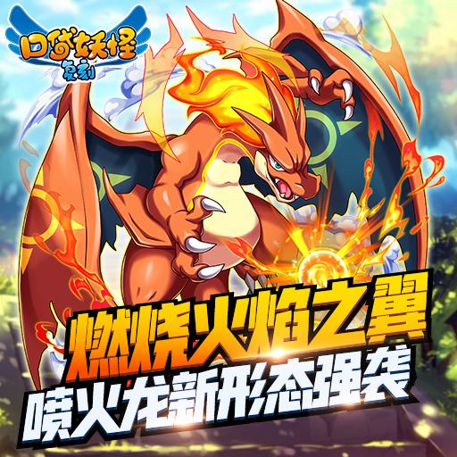 燃燒火焰之翼《口袋妖怪復刻》噴火龍新形態強襲