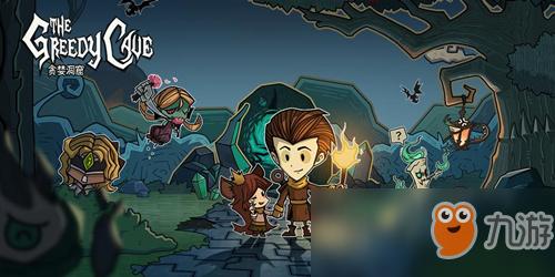 《贪婪洞窟》10月30日更新了什么 10月30日更新内容汇总