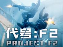 《代号:F2》游戏首爆宣传视频
