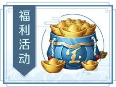 《逍遙大俠》慶二測 預約 收藏游戲贏取京東卡