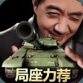 我的坦克我的團