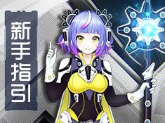 《戰場女神》新手入門攻略戰斗系統詳細介紹