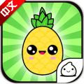 菠萝进化史