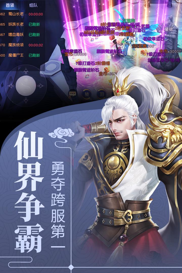 剑舞龙城电脑版