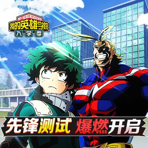《我的英雄学院:入学季》不删档测试定档10月