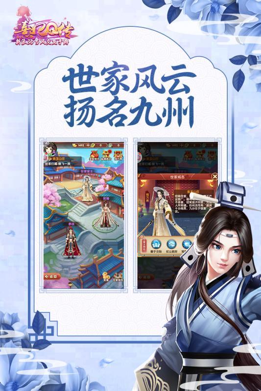 熹妃Q传九游版图2
