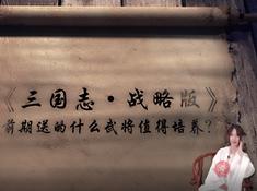 问答系列:《三国志战略版》前期什么武将值得培养