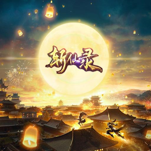 国韵仙侠手游《斩仙录》将于10月9日开测