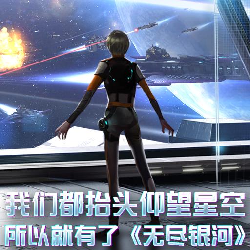 《无尽银河》正式公布 打造顶级太空星战策略手游
