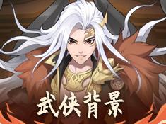 《剑与江山》游戏背景