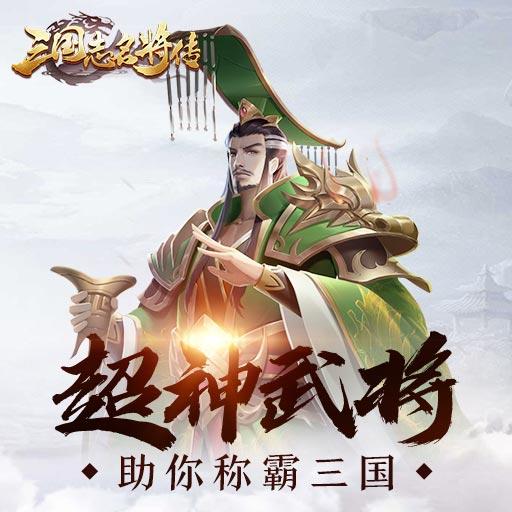 《三國志名將傳》武將美術鑒賞