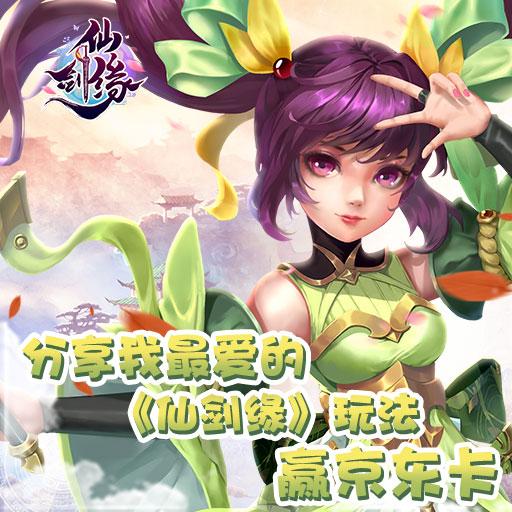 分享我最爱的《仙剑缘》玩法赢京东卡