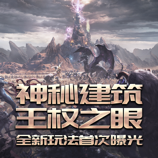 神秘建筑王權之眼《英雄無敵》全新玩法首次曝光