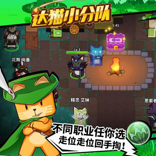 《達貓小分隊》新人快速上手游戲攻略