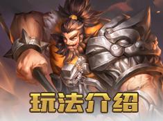 亲历三国征战九州《少年三国志:零》战役玩法公开