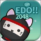 2048江户时代