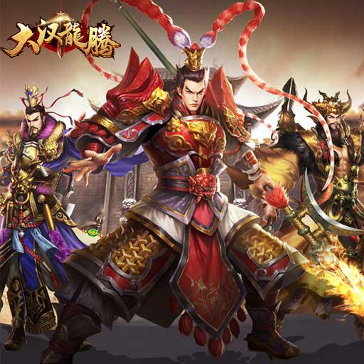 《大汉龙腾》将于11月22日盛大删档内测