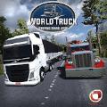 世界卡车模拟
