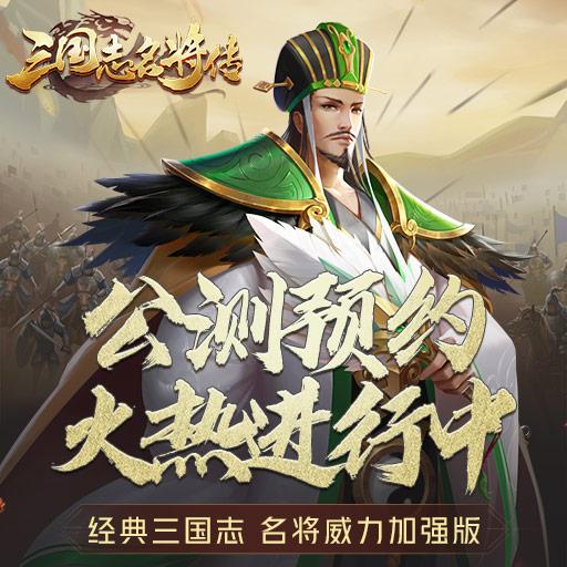 《三國志名將傳》超燒腦策略游戲震撼來襲