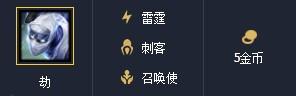 《云頂之弈》9.22火影劫陣容怎么玩 9.22火影劫陣容玩法介紹