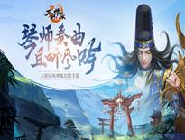 《刀剑情缘》游戏实景展示 超自由开放世界