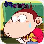 小学生暑假作业