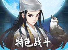 首创奥义对决 解析《剑与江山》特色战斗系统