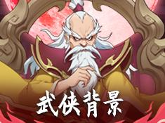 《劍與江山》游戲背景