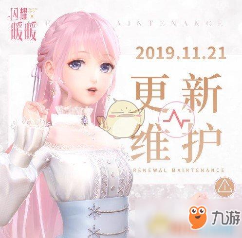 《闪耀暖暖》11月21日更新了什么 11月21日更新内容介绍