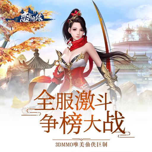 《恋舞奇缘》游戏资料-战斗模式