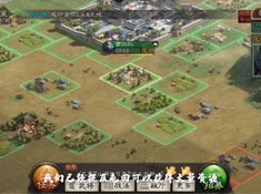 《三国志·战略版》锦囊秒策:小将屯田弱旅开路