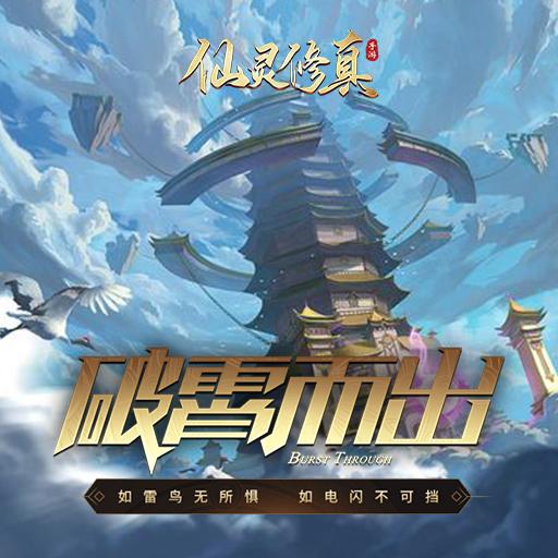 《仙灵修真》12.3萌动首发 抽明星专属壕礼