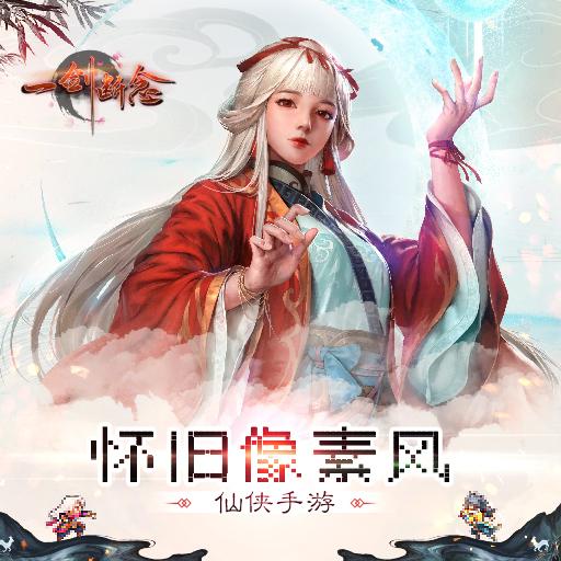 像素风 《一剑断念》11月28日火热上线!