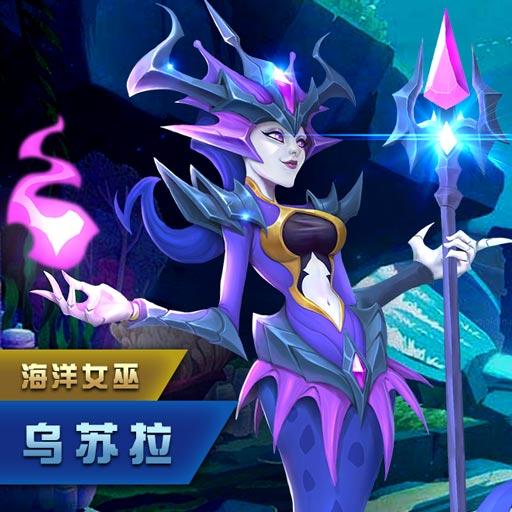 《塔塔帝国》新英雄苏醒 深海的女巫-乌苏拉