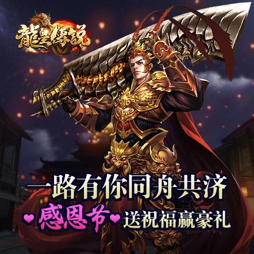 《龙皇传说》感恩节送祝福赢豪礼