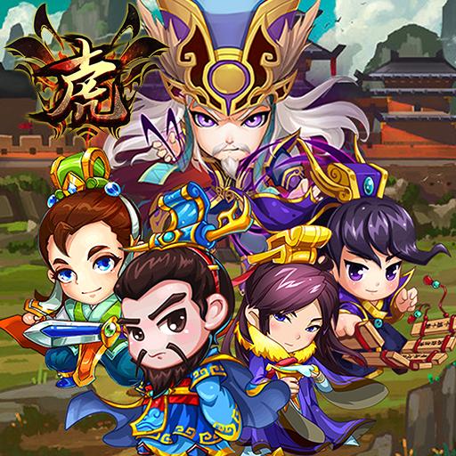 乱世称雄《十虎》11月5日10点首发上线!