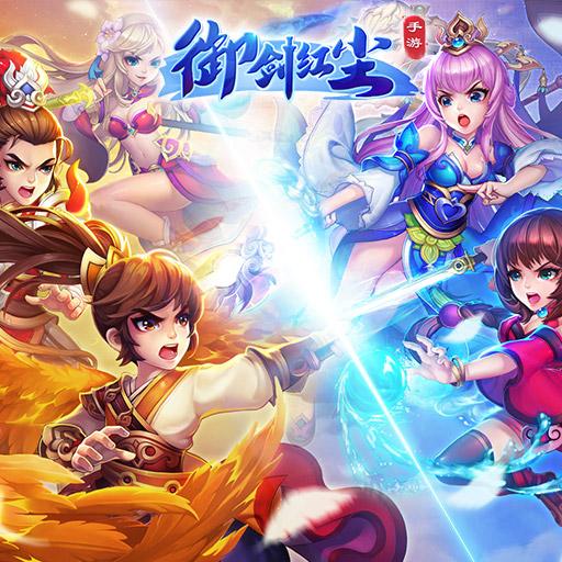 《御剑红尘》手游百妖榜挑战玩法