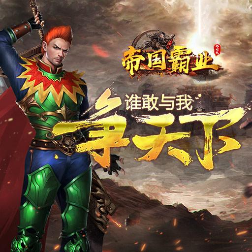 传承经典怀旧传奇风《帝国霸业》11.12首发!