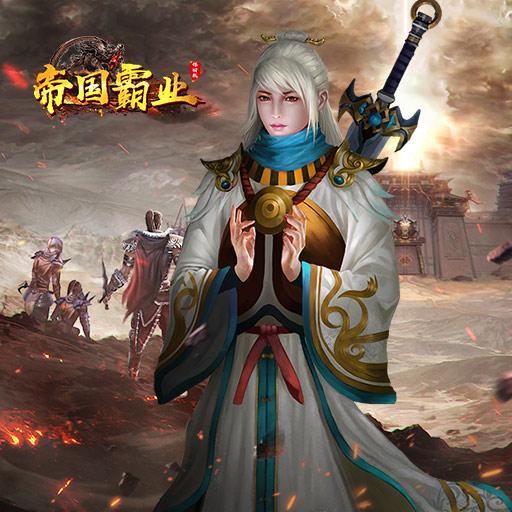 《帝国霸业》11.12首发!开启传奇热血新时代