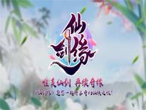 《仙剑缘》官方视频首曝 唯美仙剑再续奇缘