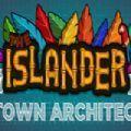 岛民城镇建筑师