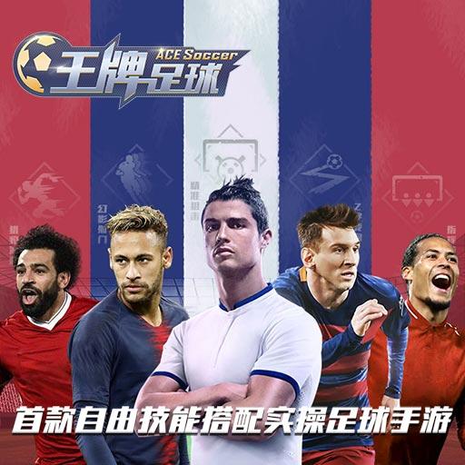 《王牌足球》核心比赛介绍