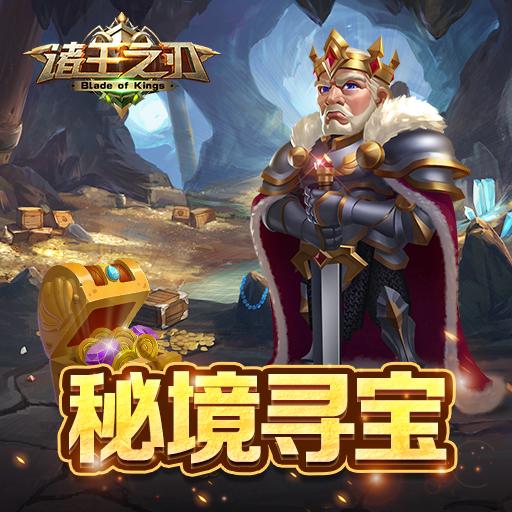 《诸王之刃》:6大英雄展示-技能篇