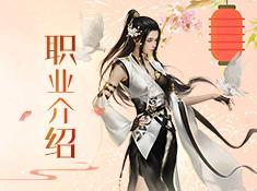 特新版-上海时时乐走势图表,《剑仙轩辕志》职业介绍