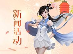 特新版-上海时时乐走势图表,《剑仙轩辕志》新闻活动