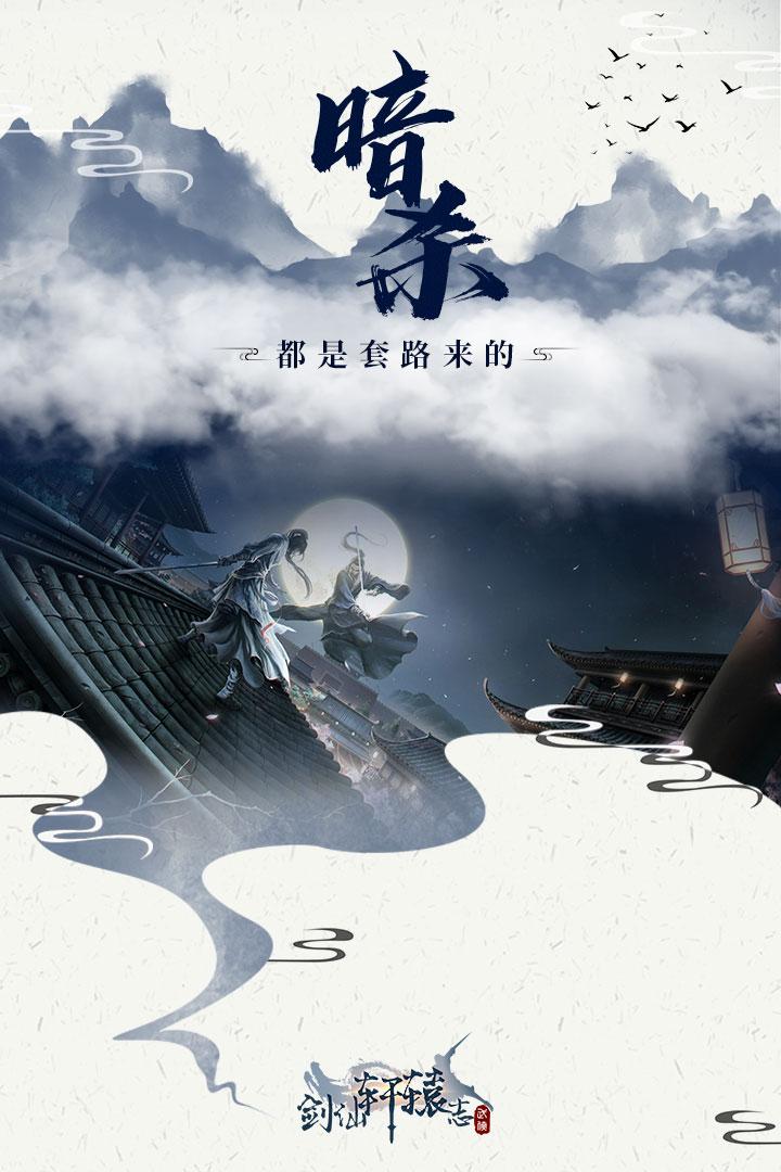 剑仙轩辕志电脑版
